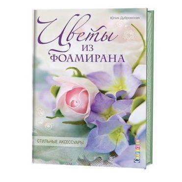 Юлия Дубровская Цветы из фоамирана