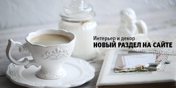 Шебби-шик