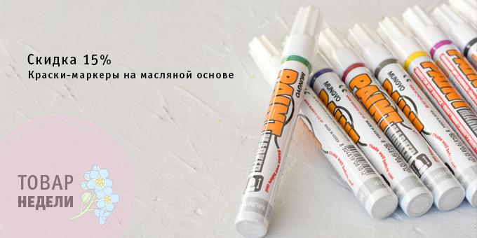 Краска-маркер на масляной основе