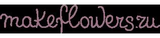 MakeFlowers: интернет-магазин фоамирана и мастер-классы по фом-флористике