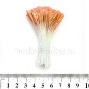 Тычинки реалистичные «тюльпан» персиковые, 140 гол.