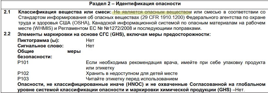 Сертификат безопасности платинового силикона