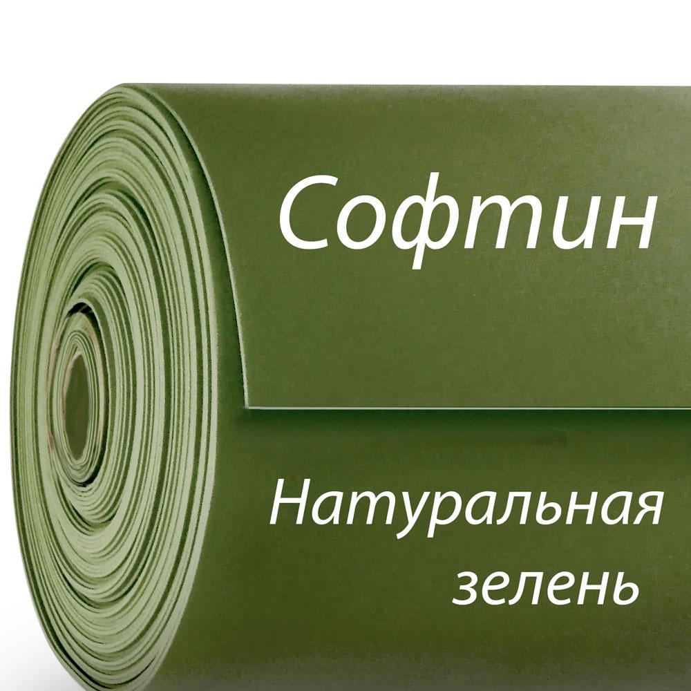 Софтин 2 мм ППЭ/IXPE, Натуральная зелень (1 кв. м)