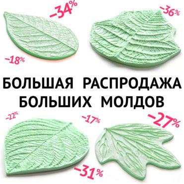 Пластиковые молды для ростовых цветов со скидкой!