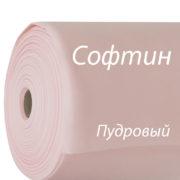 Софтин 2 мм ППЭ/IXPE, Пудровый (1 кв. м)