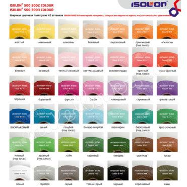 Цветовая гамма изолона Январь 21